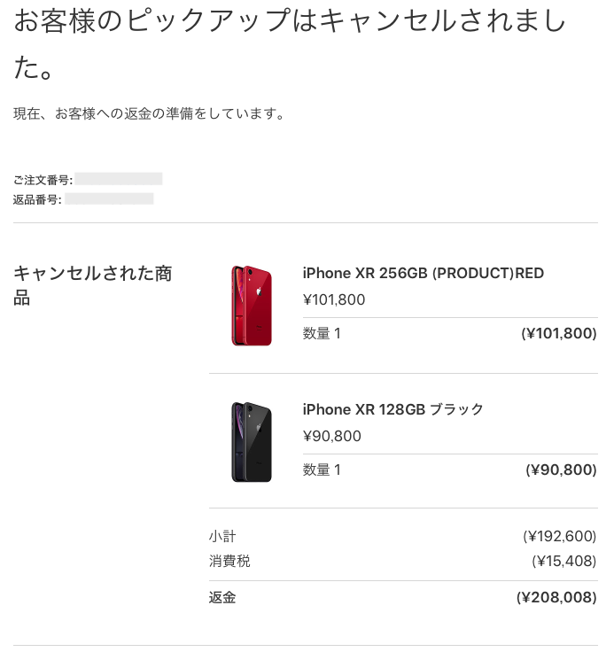 Apple Store iPhone XR Cancel Mail