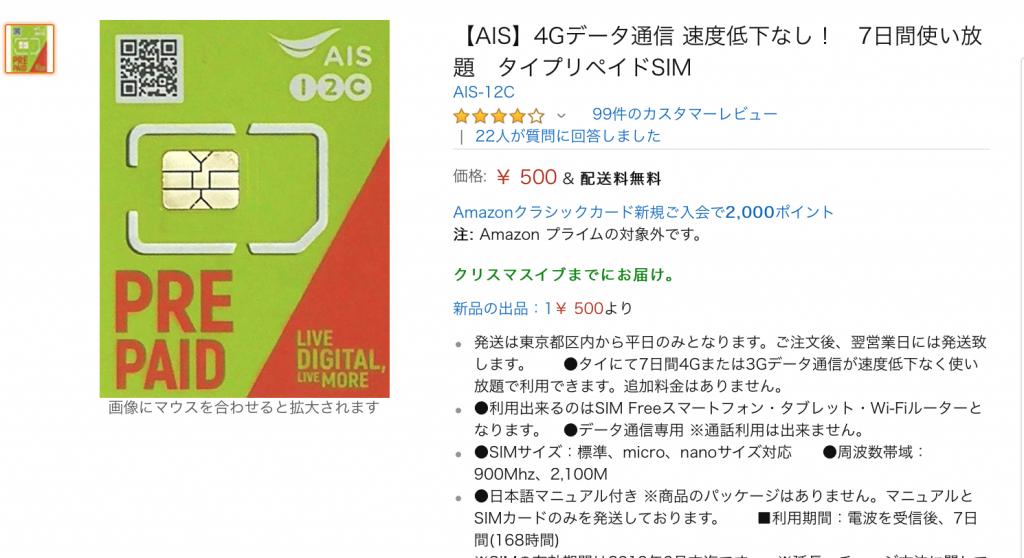 Amazon/タイ/プリペイドSIM/AIS-12C