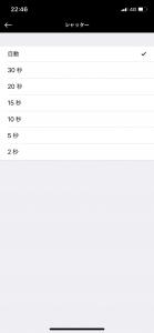 GoPro HERO6 iPhone シャッター速度
