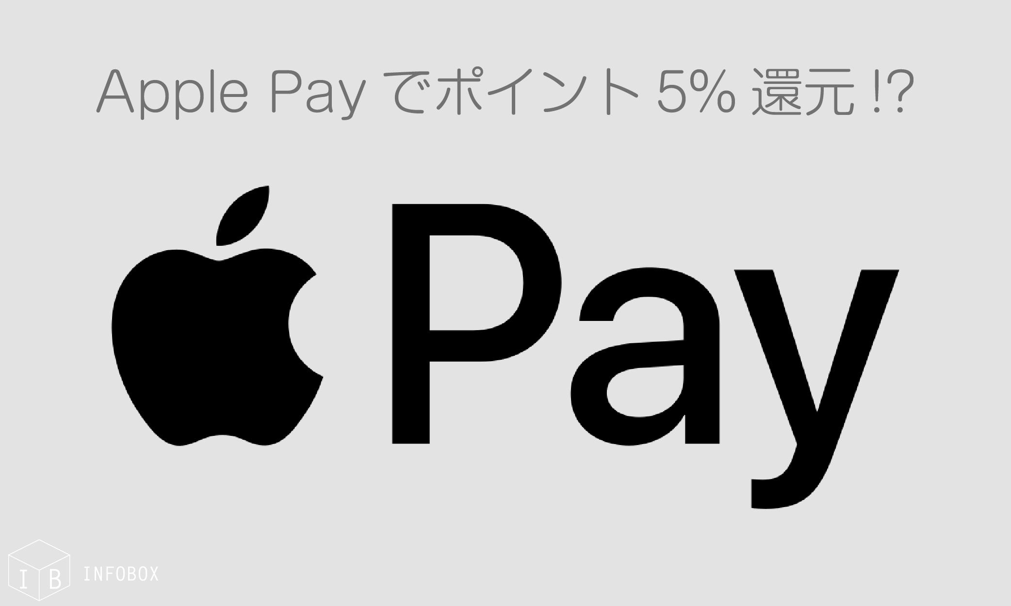applepayでポイント還元5%