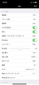 GoPro 動画設定画面