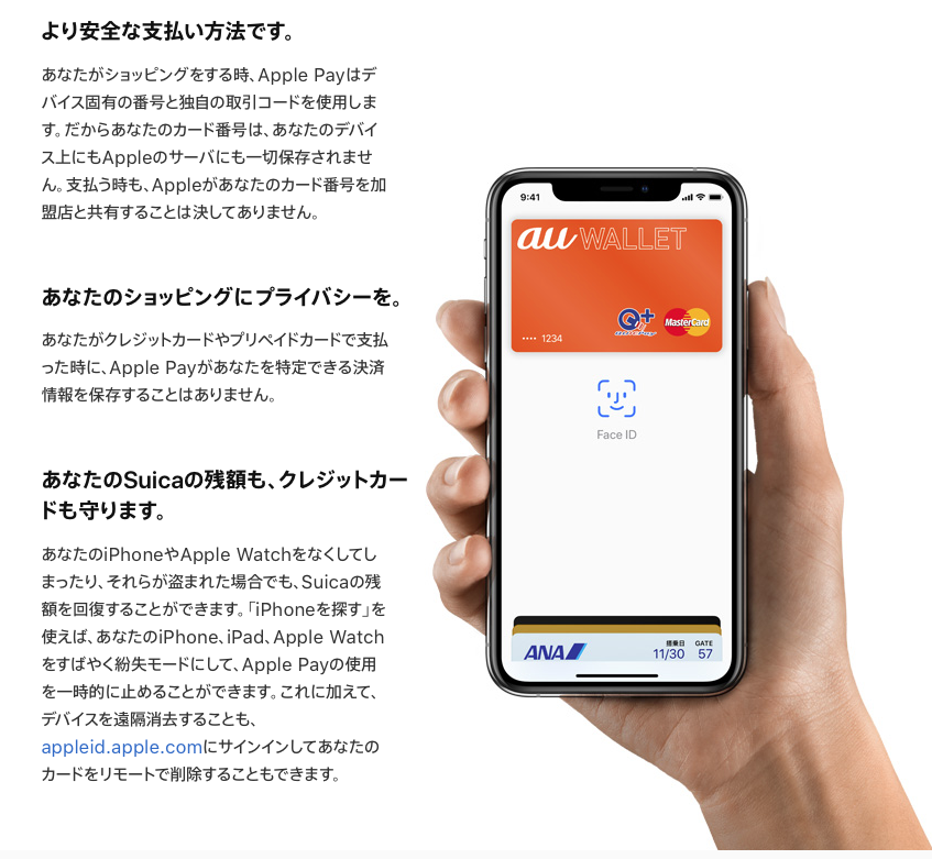 security,applepay