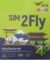 smi2fly プリペイドSIM タイ