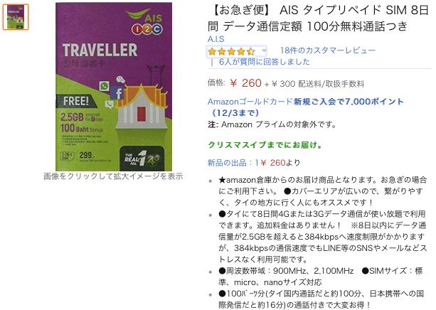 Amazon TRAVELLER タイ プリペイドSIM