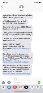 AIS 通信確認メッセージ