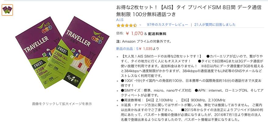 Amazon AIS TRAVELLER