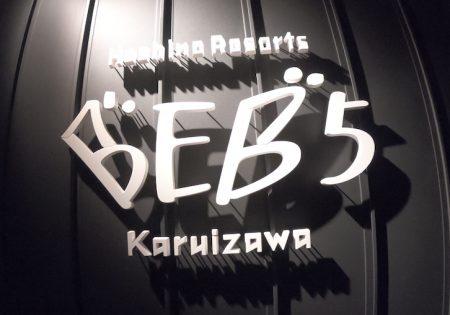 BEB5 中軽井沢