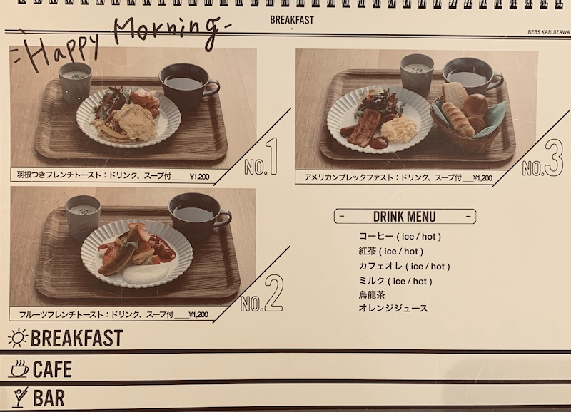 BEB5 中軽井沢 朝食メニュー