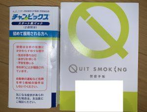 禁煙外来 チャンピックス