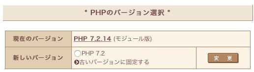 サクラレンタルサーバ PHPバージョン