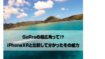 gopro iphonexr広角レンズ比較