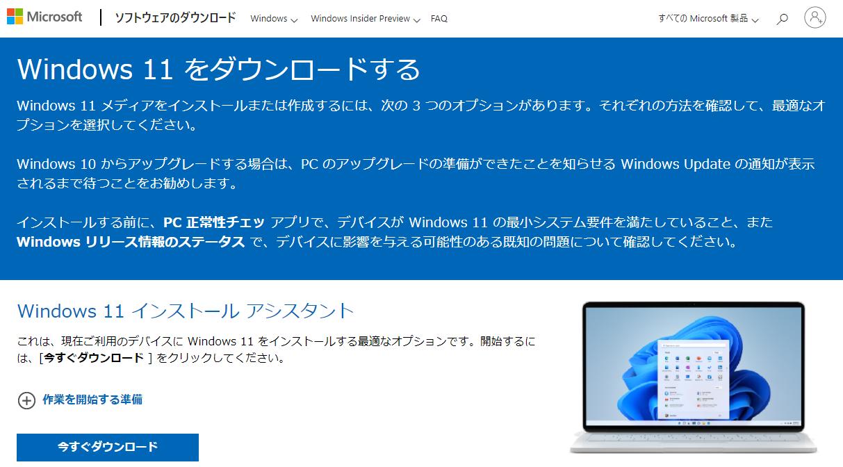 windows11ダウンロード画面