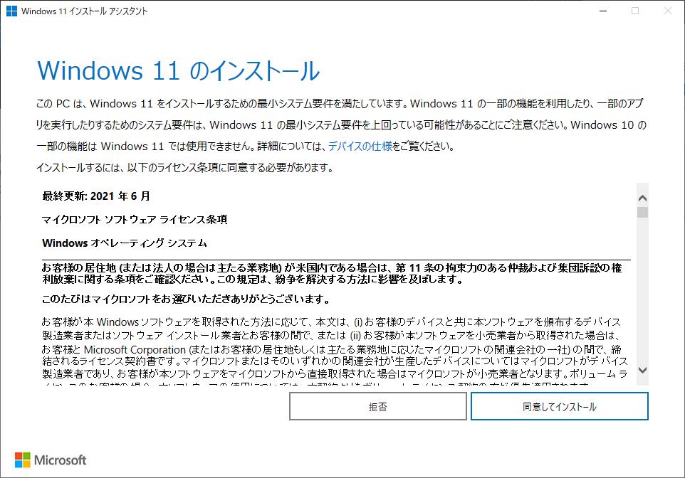 windows11アップグレード画面2