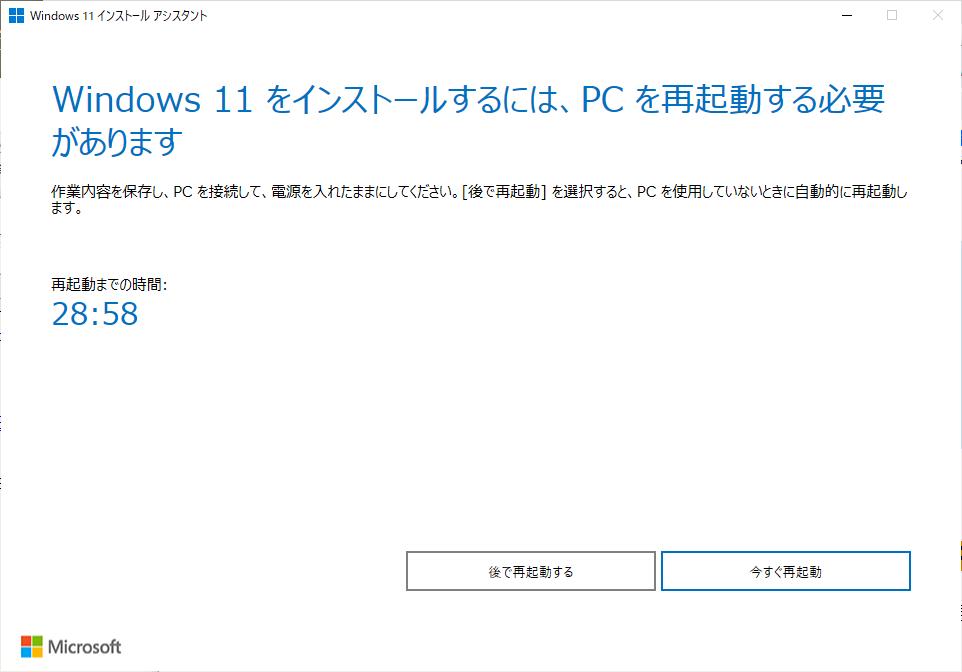 windows11アップグレード画面3